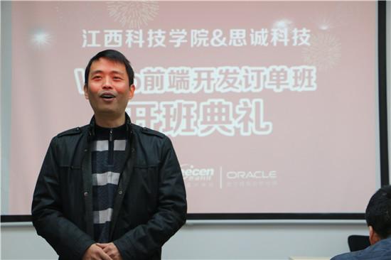 思诚科技软件人才服务・江西科技学院信息工程学院校企合作
