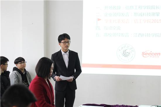 胡剑锋副校长出席江西科技学院思诚科技第三届3G软件开发校企合作订单班开班典礼学员代表吴鹏发言