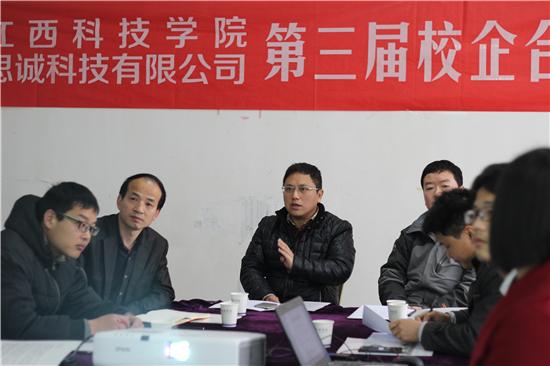 胡剑锋副校长出席江西科技学院思诚科技第三届3G软件开发校企合作订单班开班典礼胡校长发言