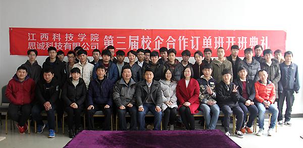 胡剑锋副校长出席江西科技学院思诚科技第三届3G软件开发校企合作订单班开班典礼合影