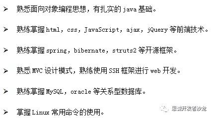 软件工程师简历的专业技能该怎么写