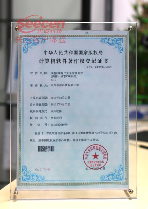 思诚科技成客CRM系统软件著作权登记证书