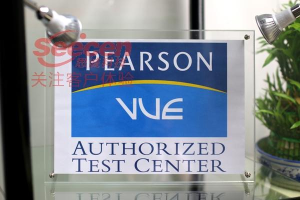 Pearson VUE 思诚科技考试中心