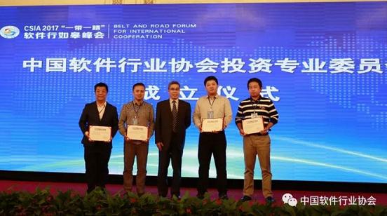 中国软件行业协会投资专业委员会成立3