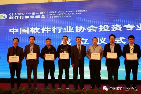 中国软件行业协会投资专业委员会成立4