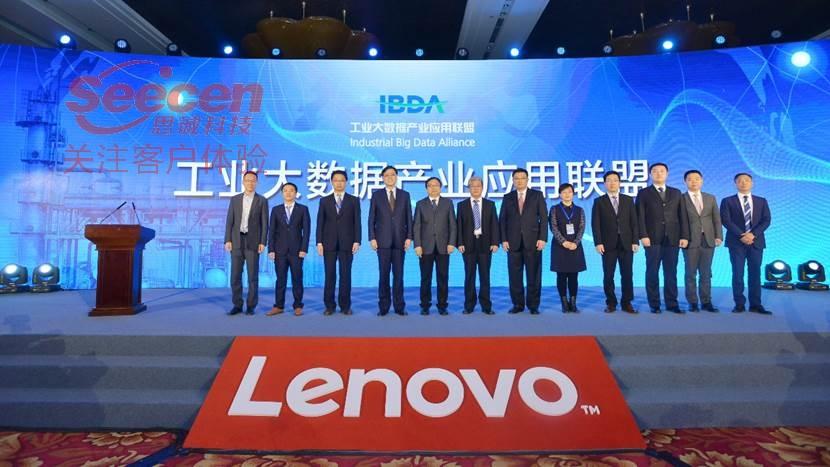工业大数据产业应用联盟在京宣布成立