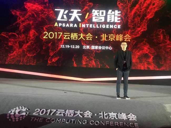 思诚科技受邀参加2017云栖大会・北京峰会   飞天 智能