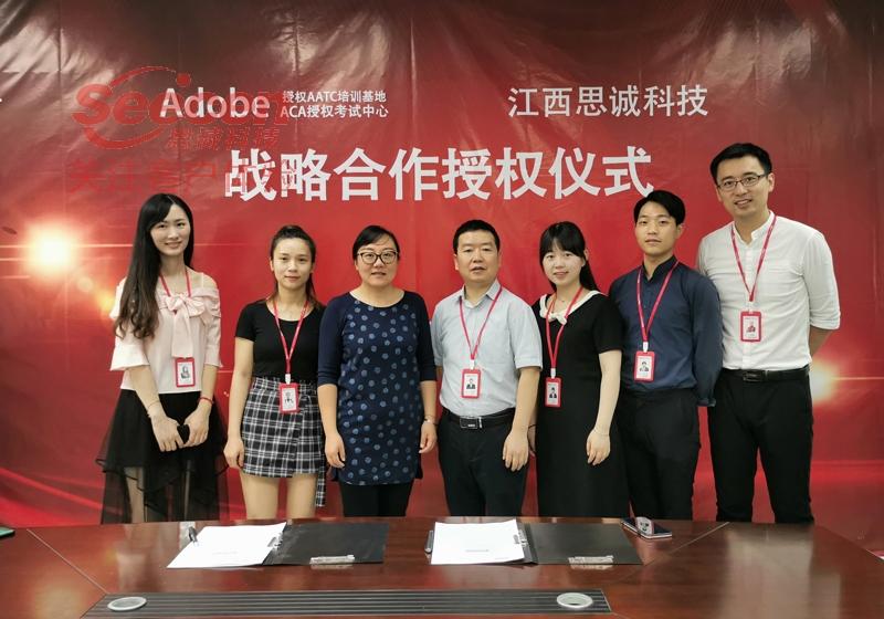 思诚科技成为Adobe中国授权培训基地及考试中心